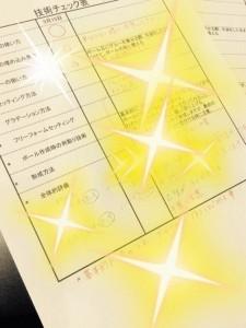 技術チェック表