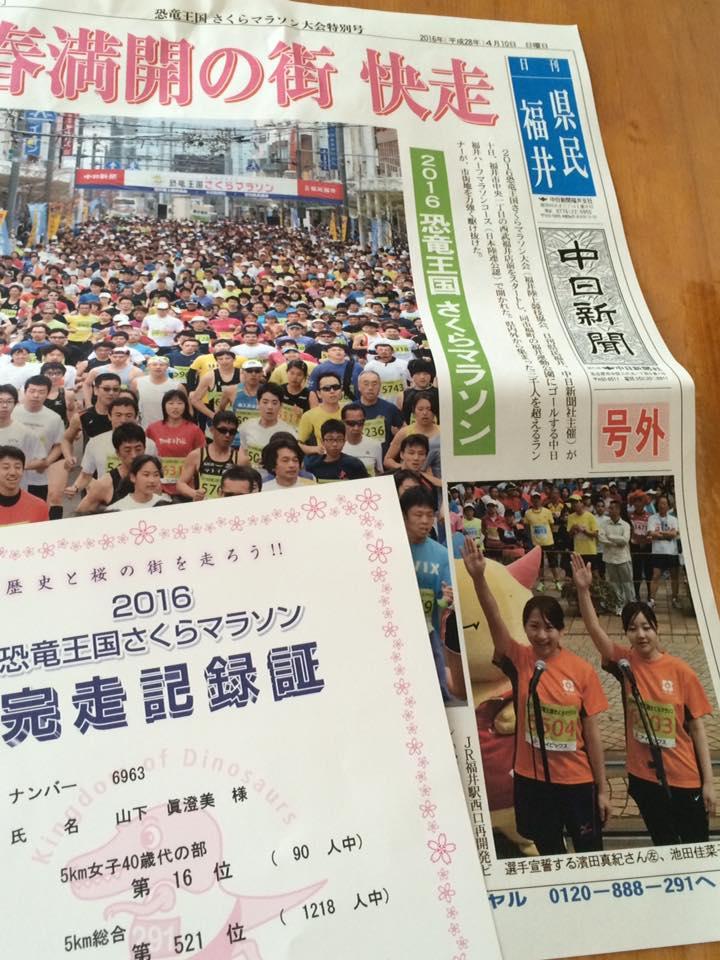 さくらマラソン完走☆